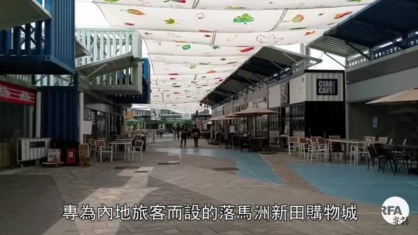 新田购物城门可罗雀 分流陆客措施再受挫