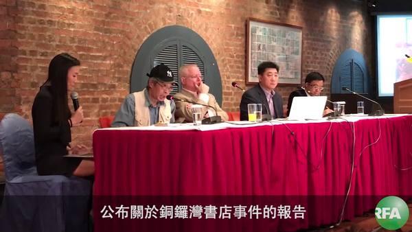 林荣基:人大释法欲尽早操控香港