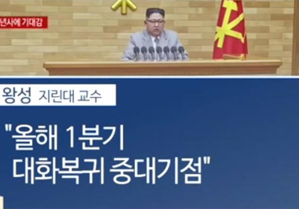 중국 매체, 김정은 신년사에 기대감