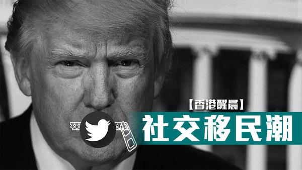【香港醒晨】社交移民潮