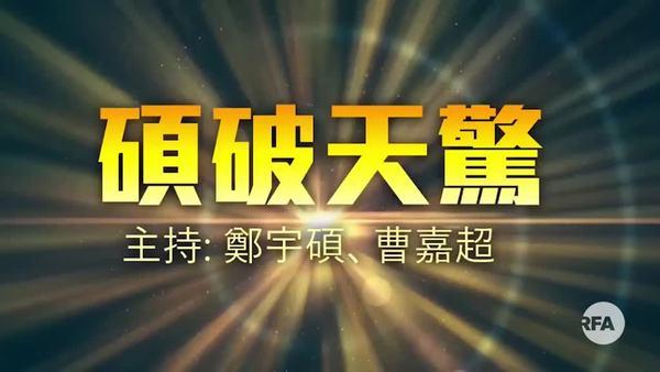 【硕破天惊】台湾自卫胜过世衞,中共无耻外宣实在献世