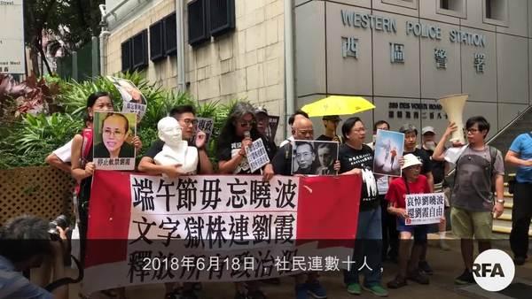 劉曉波下月逝世一周年 政黨到中聯辦要求釋放劉霞