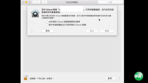 翻墙问答:苹果iOS和Mac OS X快速支援加密?