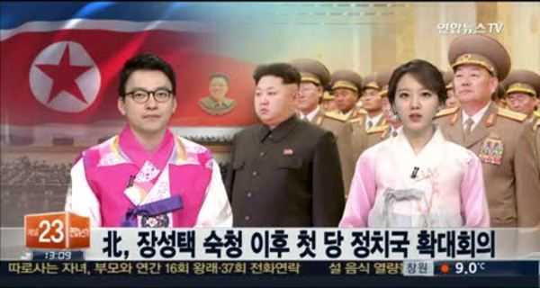"""당 정치국 확대회의 """"주민생활 최우선"""""""
