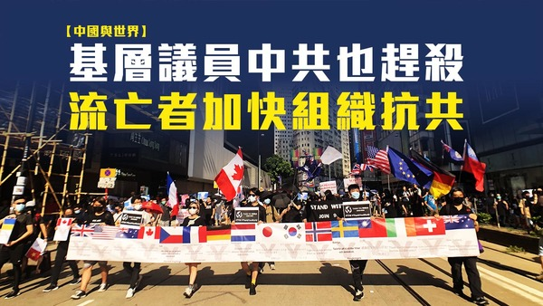 【中国与世界】基层议员中共也赶杀 流亡者加快组织抗共