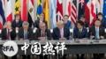 """投降派""""向后丢手榴弹""""? G20中国如何应付?   中国热评"""