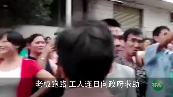 粤再有老板失踪600工人陷困境