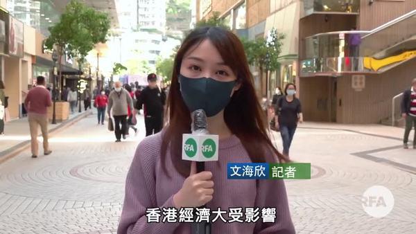 疫情肆虐香港小商戶面臨「海嘯式」衝擊 破紀錄赤字預算案是否能「救命」?