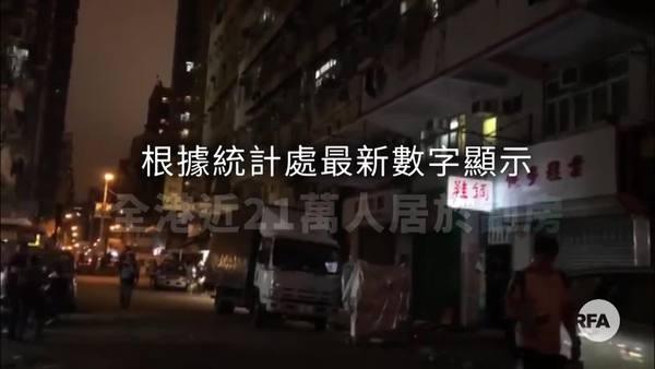 香港劏房、納米樓樣樣有 人均居住面積好出醜