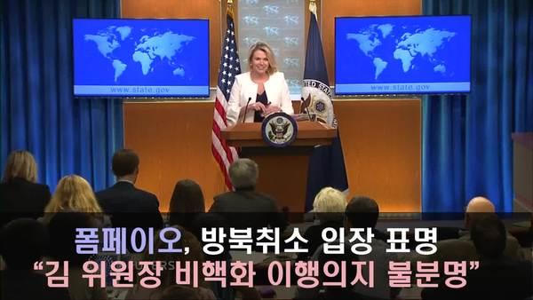 """폼페이오 """"김 위원장 비핵화 이행의지 불분명"""""""