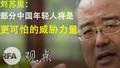 """""""万圣书园""""刘苏里(下):部分中国年轻人将是一支更可怕的威胁力量   观点"""