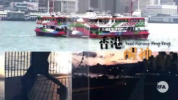 【香港醒晨】中美冷戰全方位開打,香港人該如何自處?