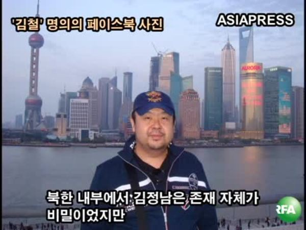 암살된 김정남 북한 주민들은 어떻게 인식했나?
