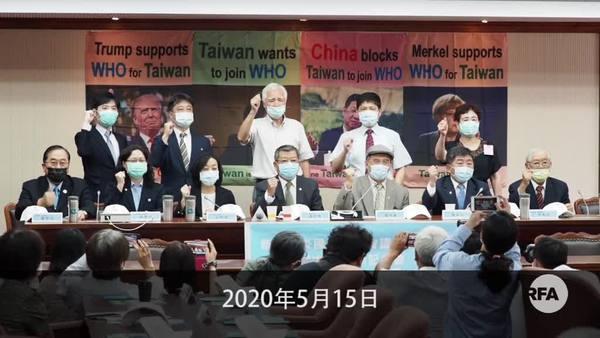 台灣強調參與WHA毋須跟中共協商  美眾議院「國會台灣連線」強力背書