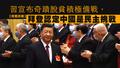 【声如洪锺】习宣布奇迹脱贫积极备战,拜登认定中国是民主挑战