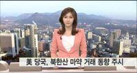 미국 당국, 북한산 마약 주목