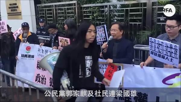 香港政党中联办外抗议 要求中共释放良心犯