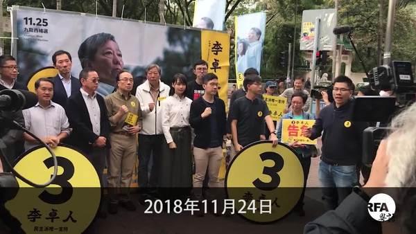 立法会补选候选人最后冲刺   李卓人反驳贿选指控