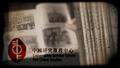 【你要知】「中國研究聖城」熄燈,誰之過?