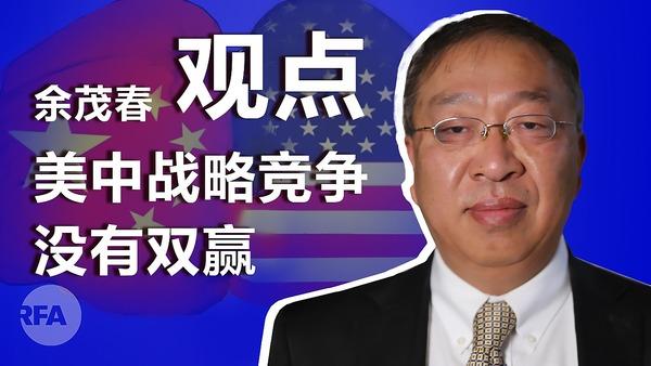 余茂春:美中战略竞争没有双赢 | 观点