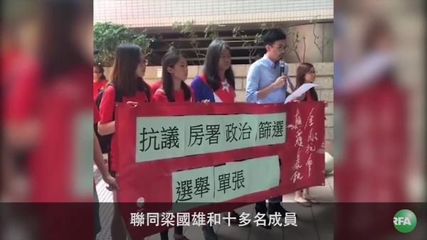港獨宣傳單張禁入公屋  立會參選人抗議