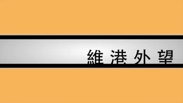 【維港外望】港陷無政府狀態 北京自食其果