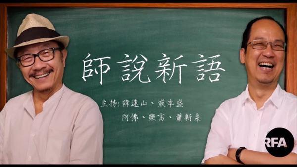 【師說新語】不能談論的禁忌 僅剩我家香港