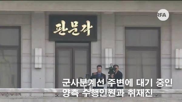 문 대통령-김 위원장 '역사적 만남'