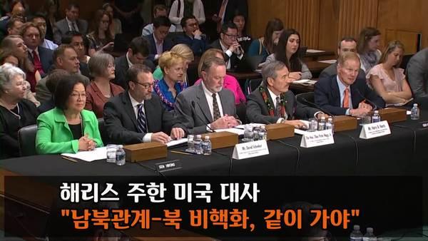 """해리스 주한 미국대사 """"남북관계-북 비핵화 같이 가야"""""""