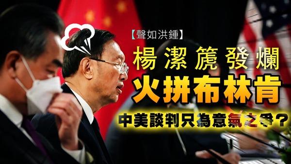 【声如洪锺】杨洁篪发烂火拼布林肯,中美谈判只为意气之争?