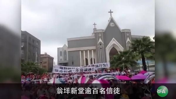 浙江信徒教堂前喊口號保衛十字架