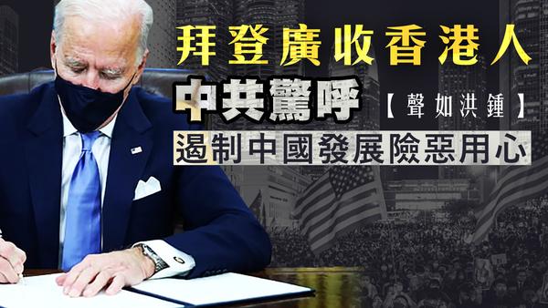 【声如洪锺】拜登广收香港人,中共惊呼遏制中国发展险恶用心