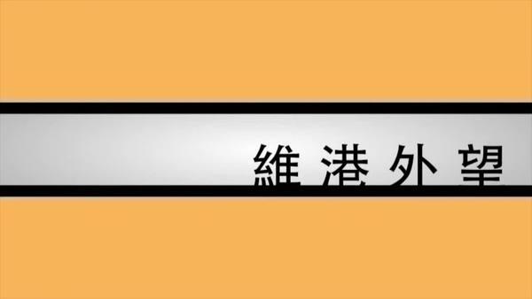 【维港外望】刘霞终于自由 中共为联欧释放人质
