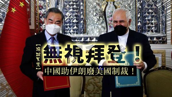 【硕破天惊】无视拜登!中国助伊朗废美国制裁!
