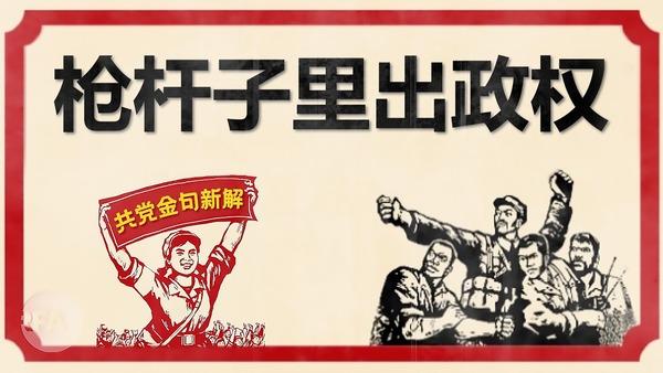 槍桿子裏出政權 | 百年黑黨史 金句藏玄機(2)