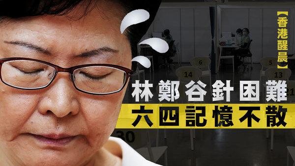 【香港醒晨】林鄭谷針困難,六四記憶不散
