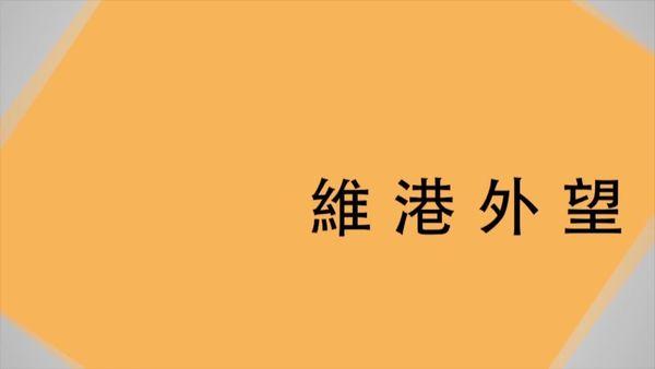 【维港外望】美国退出万国邮联 势重创中国小商家