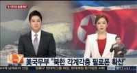 """미 국무부 """"북한 각계각층 필로폰 확산"""""""