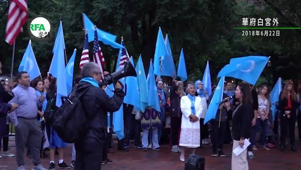 美維吾爾人白宮外請願 要求美國與中國談人權問題