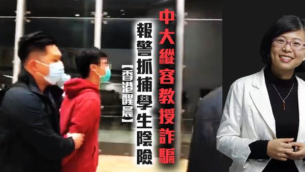 【香港醒晨】中大纵容教授诈骗,报警抓捕学生阴险