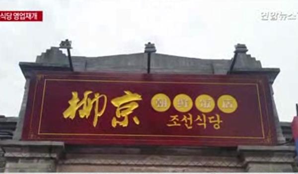 접경지역 북한 식당 속속 영업재개