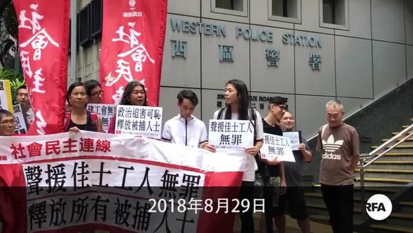 香港劳工团体声援深圳佳士工运   到中联办抗议滥捕工人