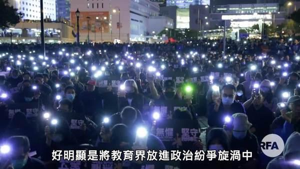 香港教育界秋后算帐「未审先判」   有形无形压力俱在老师透不过气