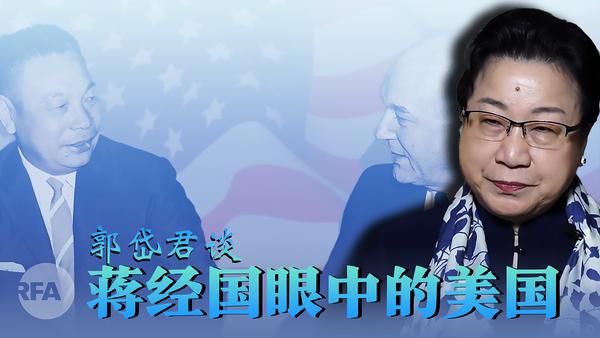 兩蔣與美國的恩怨情仇 | 郭岱君談蔣經國視角下的共產主義(2)