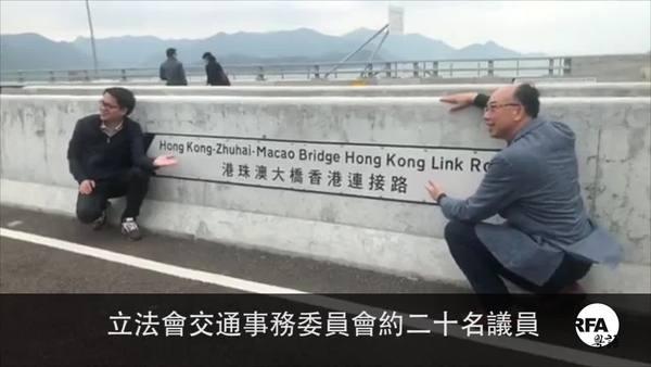 港珠澳大桥开通仪式    立会民主派议员未接邀请通知