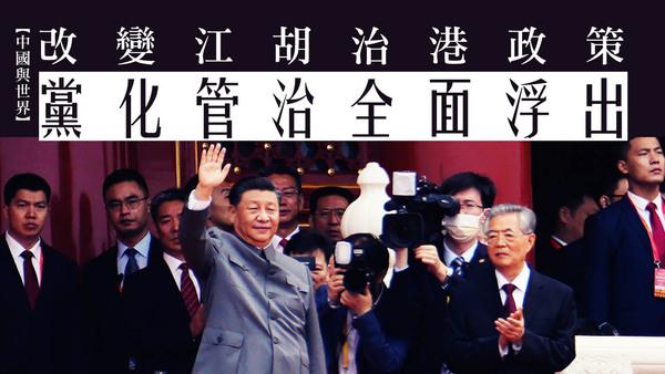 【中國與世界】改變江胡治港政策 黨化管治全面浮出