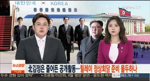 공개활동 뜸한 김정은...회담 준비 몰두?