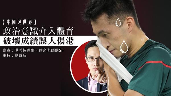 【中国与世界】政治意识介入体育 破坏成绩误人伤港
