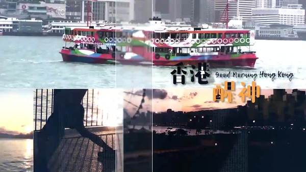 【香港醒晨】中美困局下的香港紧急乱局