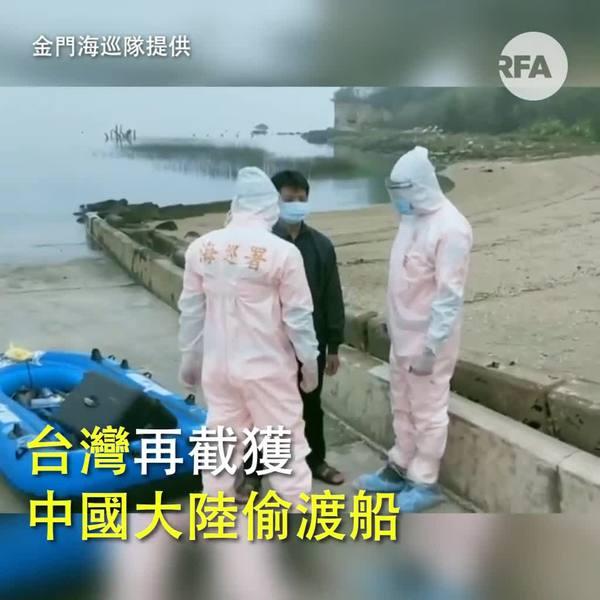 四日兩度截獲陸客偷渡 赴台起台方關注國安及社會穩定問題